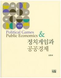 정치게임과 공공경제(2판)(양장본 HardCover)