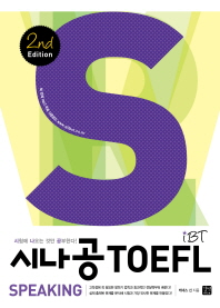 iBT TOEFL Speaking(시나공)(2판)