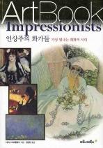 인상주의 화가들: 가장 빛나는 회화의 시대(ART BOOK 5)
