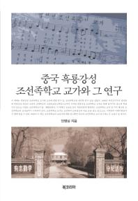 중국 흑룡강성 조선족학교 교가와 그 연구(양장본 HardCover)