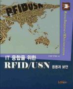 RFID USN 응용과 보안(IT융합을 위한)