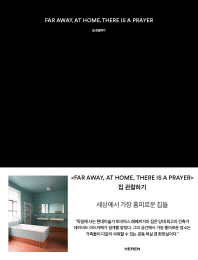 집 관찰하기(Far Away at Home There is a Prayer)(양장본 HardCover)