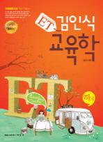 김인식 교육학 하 세트(교원임용고사 대비 기본서)(2011)(ET)(전2권) #