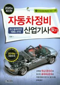 자동차정비산업기사 필기(2020)