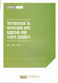 개인정보보호 및 데이터경제 관련 입법안에 대한 사전적 입법평가(입법평가연구 19-14-3)