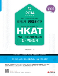 HKAT 현대기아자동차그룹 인 적성검사(2014)(개정판 3판)