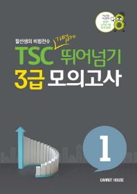 TSC 가볍게 뛰어넘기 3급 모의고사. 1