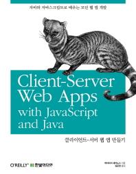 클라이언트-서버 웹 앱 만들기