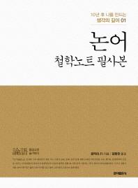 논어: 철학노트 필사본 /홍익출판사/2-000