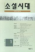 소설시대 1호