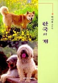 한국의 개(하지홍 교수의)
