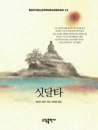 싯달타(BESTSELLER WORLDBOOK 34)