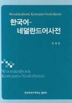 한국어 네덜란드어 사전