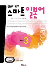 일본어뱅크 스마트 일본어 Level. 3(CD1장포함)