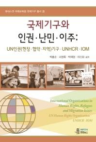 국제기구와 인권 난민 이주(유네스코 아태교육원 국제기구 총서 3)