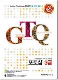 포토샵 3급(GTQ)(해설집 포함)(전2권)