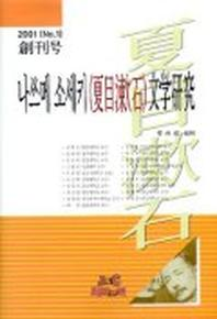 나쓰메 소세키 문학연구(NO.1)