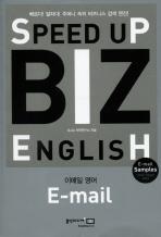 비즈 잉글리쉬(SPEED UP BIZ ENGLISH)(이메일 영어)