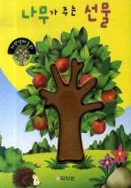 나무가 주는 선물(자연생태동화)(보드북)
