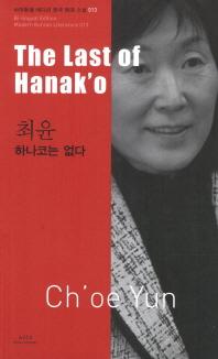최윤: 하나코는 없다(The Last of Hanako)