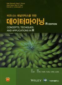 데이터마이닝(R Edition)(비즈니스 애널리틱스를 위한)