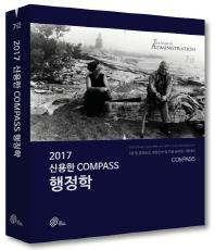 신용한 Compass 행정학(7급)(2017)(양장본 HardCover)