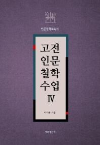 고전인문철학수업. 4