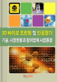 3D 바이오 프린팅 및 인공장기 기술 시장현황과 참여업체 사업동향