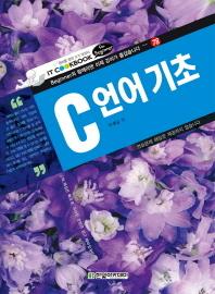C언어 기초(IT Cookbook for Beginner 78)