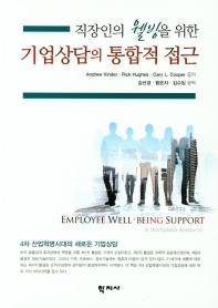 기업상담의 통합적 접근(직장인의 웰빙을 위한)