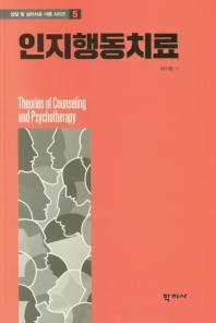 인지행동치료(상담 및 심리치료 이론 시리즈 5)