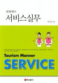 서비스실무(관광매너)