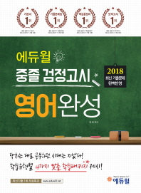영어완성 중졸 검정고시(2018)(에듀윌)