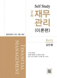 2차 재무관리 이론편(Self Study)(2판)(전2권)