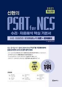 2021 신헌의 PSAT for NCS 수리·자료해석 핵심 기본서