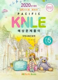 Pacific KNLE 예상문제풀이. 5: 지역사회간호학(2020년 대비)(OR코드를 활용한)