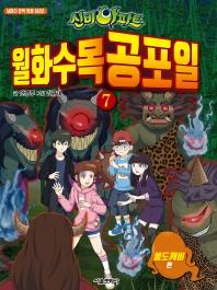 신비아파트 월화수목공포일. 7: 불도깨비(날마다 오싹 만화 시리즈)