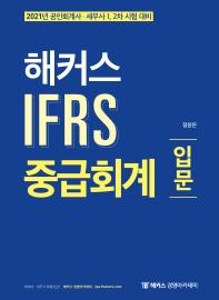 IFRS 중급회계 입문(2021)(해커스)