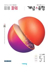 초등 수학 5-1(2020)(개념+유형 응용 파워)