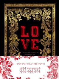 LOVE(러브)