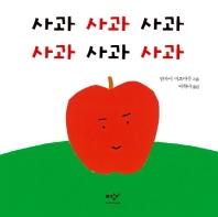 사과 사과 사과 사과 사과 사과(더책)(양장본 HardCover)