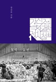 철학 VS 실천(강신주의 역사철학 정치철학 1)(양장본 HardCover)