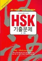 HSK 기출문제(CD1장포함)