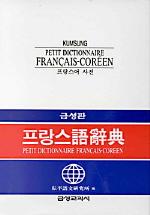 프랑스어 사전