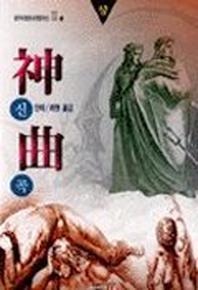 신곡(상)(3판)(범우비평판세계문학선 11-1)