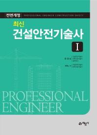건설안전기술사. 1(최신)(전면개정판)