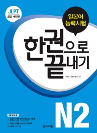 JLPT(일본어능력시험) 한 권으로 끝내기 N2 cd없음