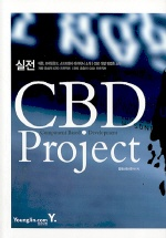 실전 CBD PROJECT