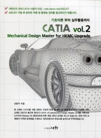 CATIA vol. 2(기초이론 부터 실무활용까지)