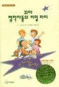 꼬마 철학자들의 비밀 파티(세계 현대 아동문학선 3)